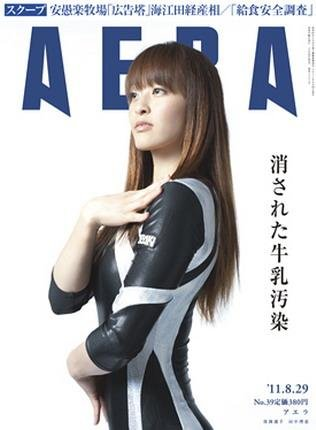 AERA アエラ 2011年8月29日 田中理恵 ミシェル・バックマン 給食安全調査