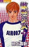 微熱少女 (7) (少コミフラワーコミックス)