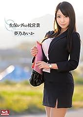 生保レディの枕営業 夢乃あいか(生写真3枚セット付)(数量限定)(エスワン) [DVD]