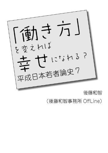 「働き方」を変えれば幸せになれる? (平成日本若者論史)