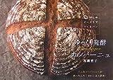 ゆっくり発酵カンパーニュ (少しのイーストでつくるパン 1)