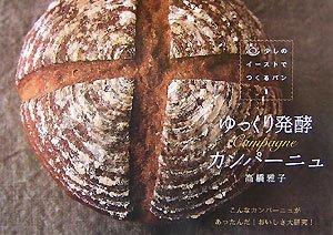 少しのイーストでつくるパン〈1〉ゆっくり発酵 カンパーニュ (少しのイーストでつくるパン 1)