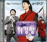 ワーキングママ O.S.T. 韓国版