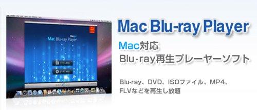 Mac Blu ray Player [ダウンロード]