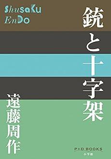 銃と十字架 (P+D BOOKS)