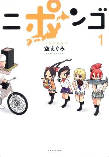 ニポンゴ 1 (愛蔵版コミックス)
