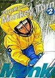 モンキーターン 2 (少年サンデーコミックススペシャル)