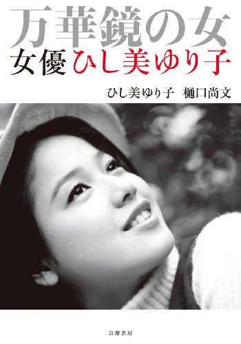 ひし美ゆり子の画像 p1_32