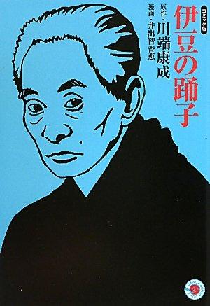 伊豆の踊子 (ホーム社 MANGA BUNGOシリーズ)