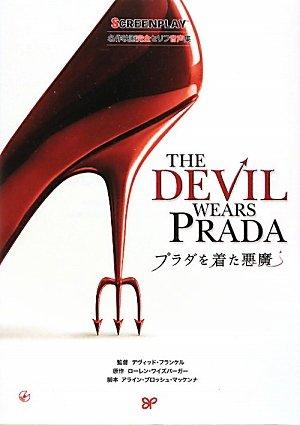 プラダを着た悪魔 (名作映画完全音声セリフ集スクリーンプレイ・シリーズ)