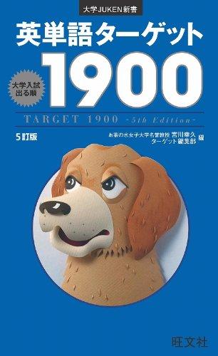 英単語ターゲット1900(5訂版) (大学JUKEN新書)
