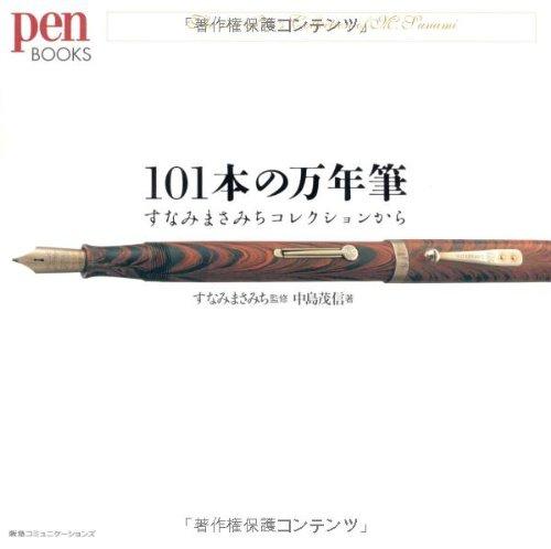 101本の万年筆