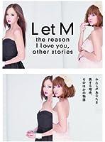 L et M わたしがあなたを愛する理由、そのほかの物語 [DVD]