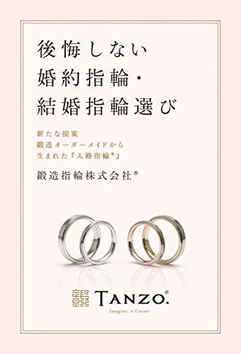 後悔しない婚約指輪・結婚指輪選び 新たな提案 鍛造オーダーメイドから生まれた『入籍指輪®』