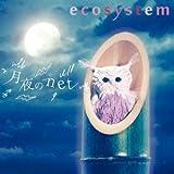 月夜のnet♪ecosystem