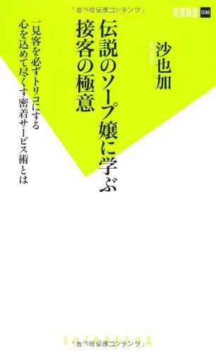 伝説のソープ嬢に学ぶ接客の極意 (双葉新書)