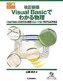 改訂新版 Visual Basicでわかる物理―Visual Basic 2008で学ぶ物理シミュレーション・プログラムの作成法 (プログラミング・マスタ・シリーズ)