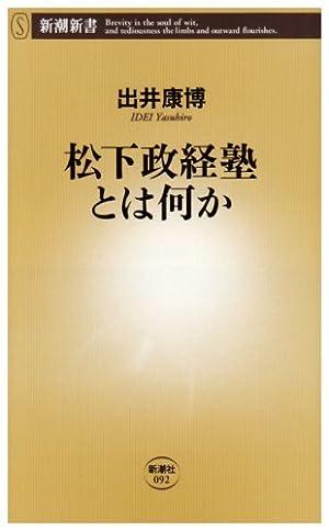 松下政経塾とは何か 出井 康博 (著)