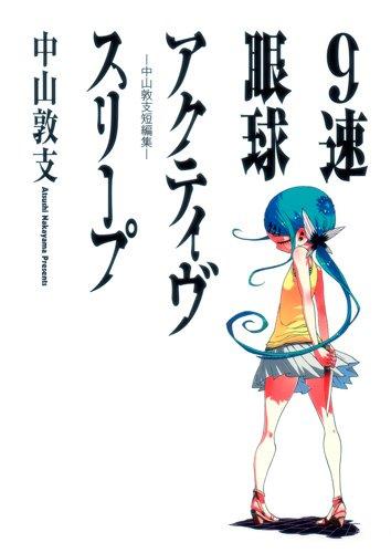 9速眼球アクティヴスリープ―中山敦支短編集 (ヤングジャンプコミックス)