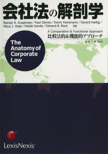会社法の解剖学―比較法的&機能的アプローチ
