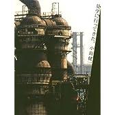 見学に行ってきた。―巨大工場、地下世界、廃墟… (MARBLE BOOKS)