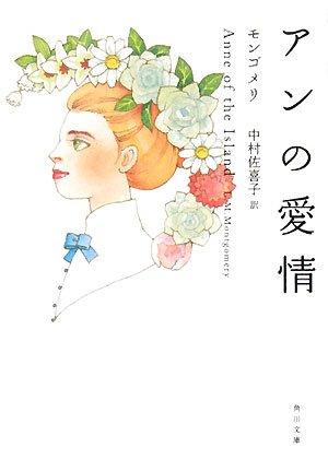 アンの愛情 (角川文庫)