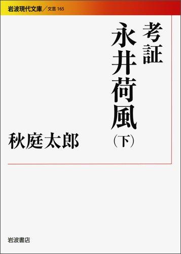 考証 永井荷風(下)