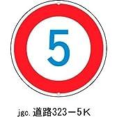 道路標識 道路323-5K