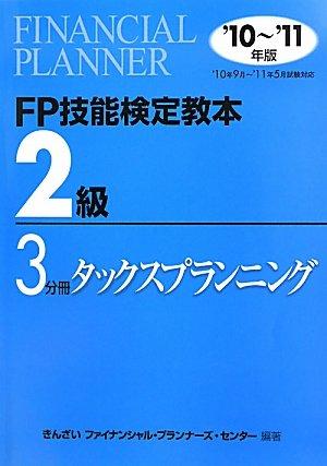 FP技能検定教本2級〈3分冊〉タックスプランニング〈'10~'11年版〉