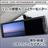 ルームミラー バックミラー モニター 7インチ 【薄型】