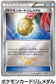 [ ポケモンカードジム ジムリーダー決定戦 優勝 ]  ポケモンカードジムメダル [ ポケモンカードゲーム XY ]