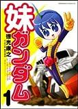 妹ガンダム―「機動戦士ガンダム」より (1) (角川コミックス・エース (KCA171-1))