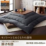 IKEA・ニトリ好きに。ブロックチェック柄こたつ掛け布団【Modelate】モデラート 正方形 | チャコールグレー