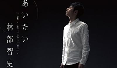 あいたい(スペシャル盤/カバー曲「糸」「木蘭の涙」収録)