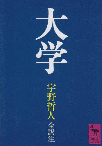 大学 (講談社学術文庫 (594))