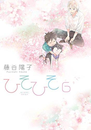 ひそひそ-silent voice- (6) (シルフコミックス)