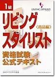 1級リビングスタイリスト資格試験公式テキスト 商品編