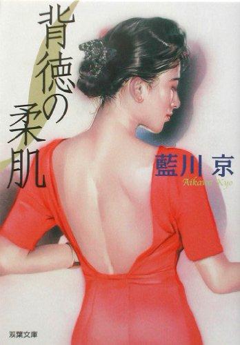 [藍川京] 背徳の柔肌 (双葉文庫)