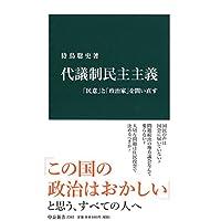 待鳥 聡史 (著) (12)新品:   ¥ 907 ポイント:28pt (3%)13点の新品/中古品を見る: ¥ 907より