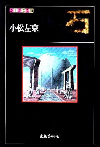 石 (ふしぎ文学館)