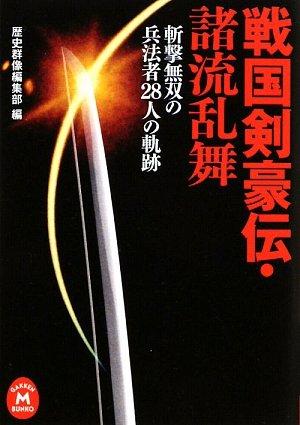 戦国剣豪伝・諸流乱舞―斬撃無双の兵法者28人の軌跡