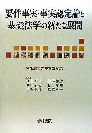 要件事実・事実認定論と基礎法学の新たな展開―伊藤滋夫先生喜寿記念