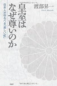 皇室はなぜ尊いのか: 日本人が守るべき「美しい虹」