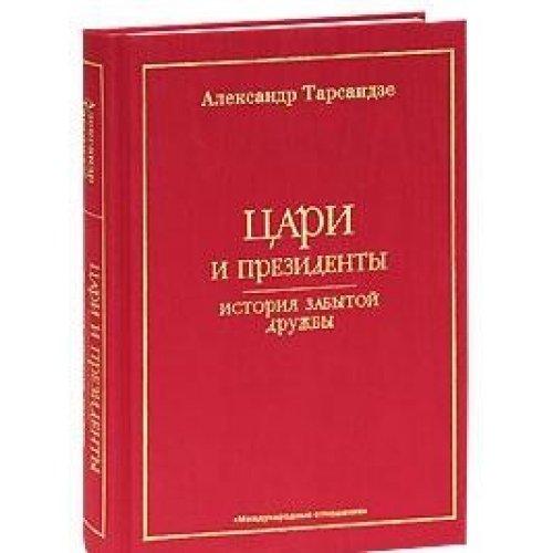 Kings presidents forgotten history friendship Tsari i prezidenty Istoriya zabytoy druzhby