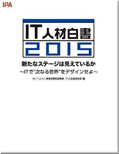 IT人材白書2015