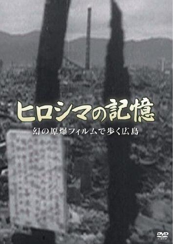 ヒロシマの記憶 幻の原爆フィルムで歩く広島 [DVD]