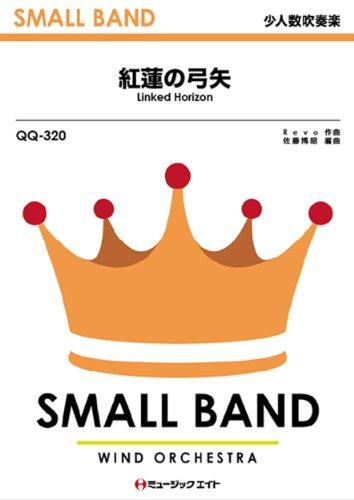 Rubin-Pfeil und Bogen (ぐれんのゆみや) verknüpfte Horizont (kleinere Band QQ-320)