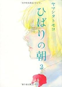 ひばりの朝 2 (Feelコミックス)