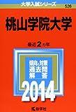 桃山学院大学 (2014年版 大学入試シリーズ)