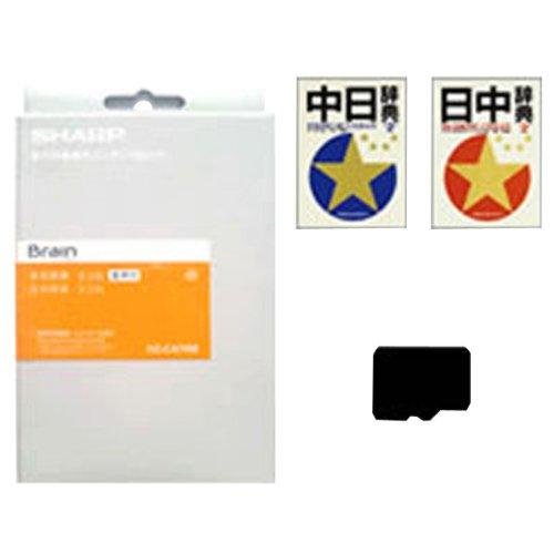 SHARP 電子辞書用コンテンツカード 音声付中国語辞書カード HZ-CA70M